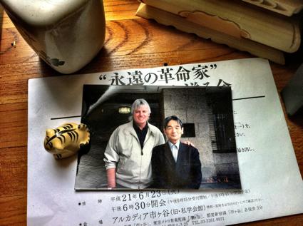 David Icke in Japan - 文京区白山、太田龍書庫にて