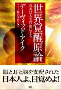 kakusei_cover