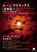 ヒカルランド『ムーンマトリックス[覚醒篇2]』