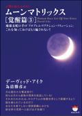 ヒカルランド『ムーンマトリックス[覚醒篇3]』