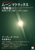 ヒカルランド『ムーンマトリックス[覚醒篇④]』