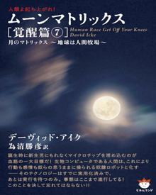 moonmatrix7