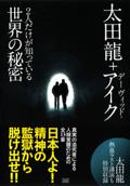 【新刊】2人だけが知っている世界の秘密 - David Icke in Japan